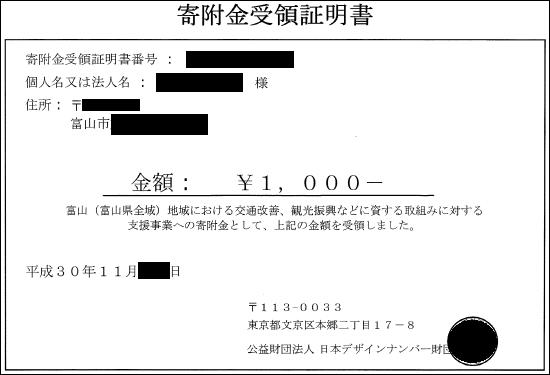 金 再 書 発行 証明 受領 寄付