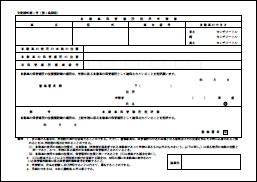 東京都車庫証明書式ダウンロード、東京三多摩の車 …