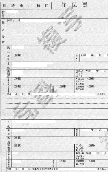 市 証明 書 課税 川崎
