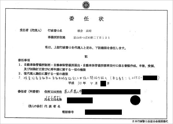 軽 自動車 名義 変更 委任 状
